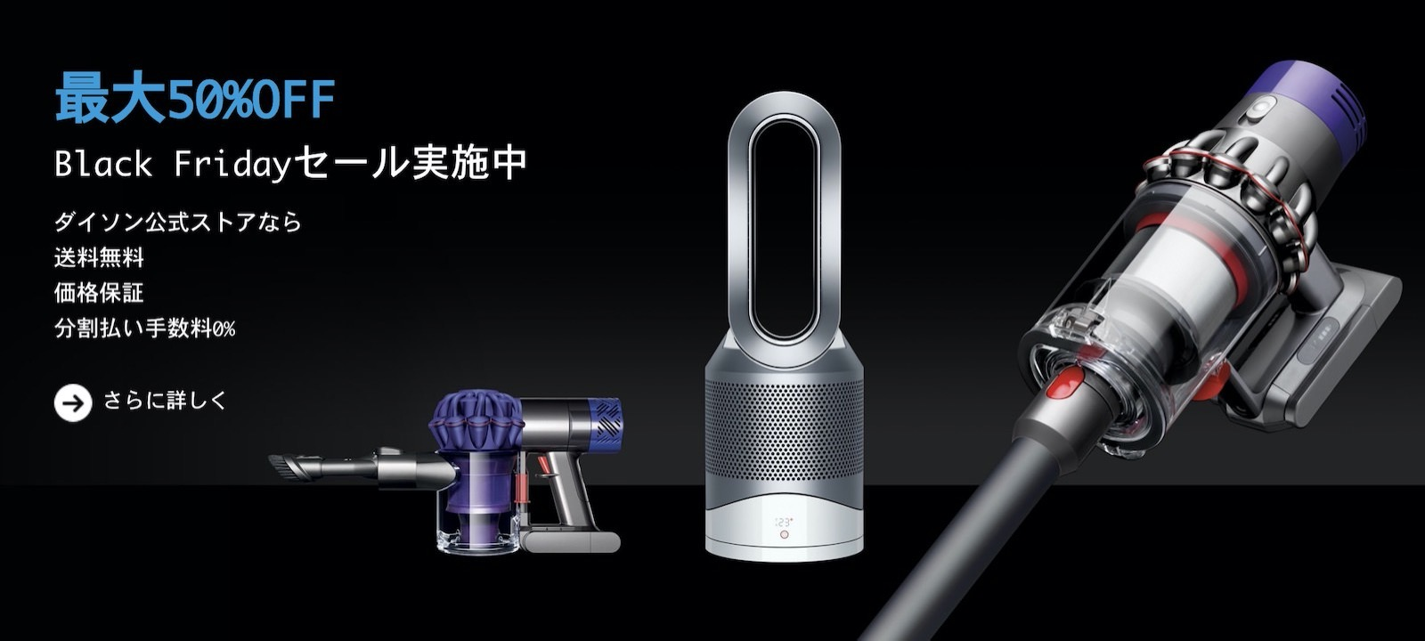 Dyson Black Friday Sale