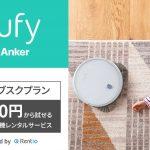 Eufy-Subscription-Plan-1.jpg