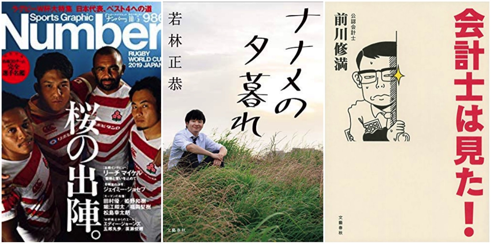 Kindle-Bunshun-Sale.jpg