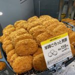 Shibuya-Scramble-Square-Food-I-Ate-160.jpeg