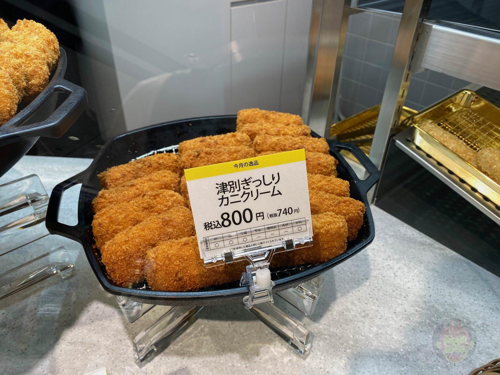 Shibuya-Scramble-Square-Food-I-Ate-162.jpeg