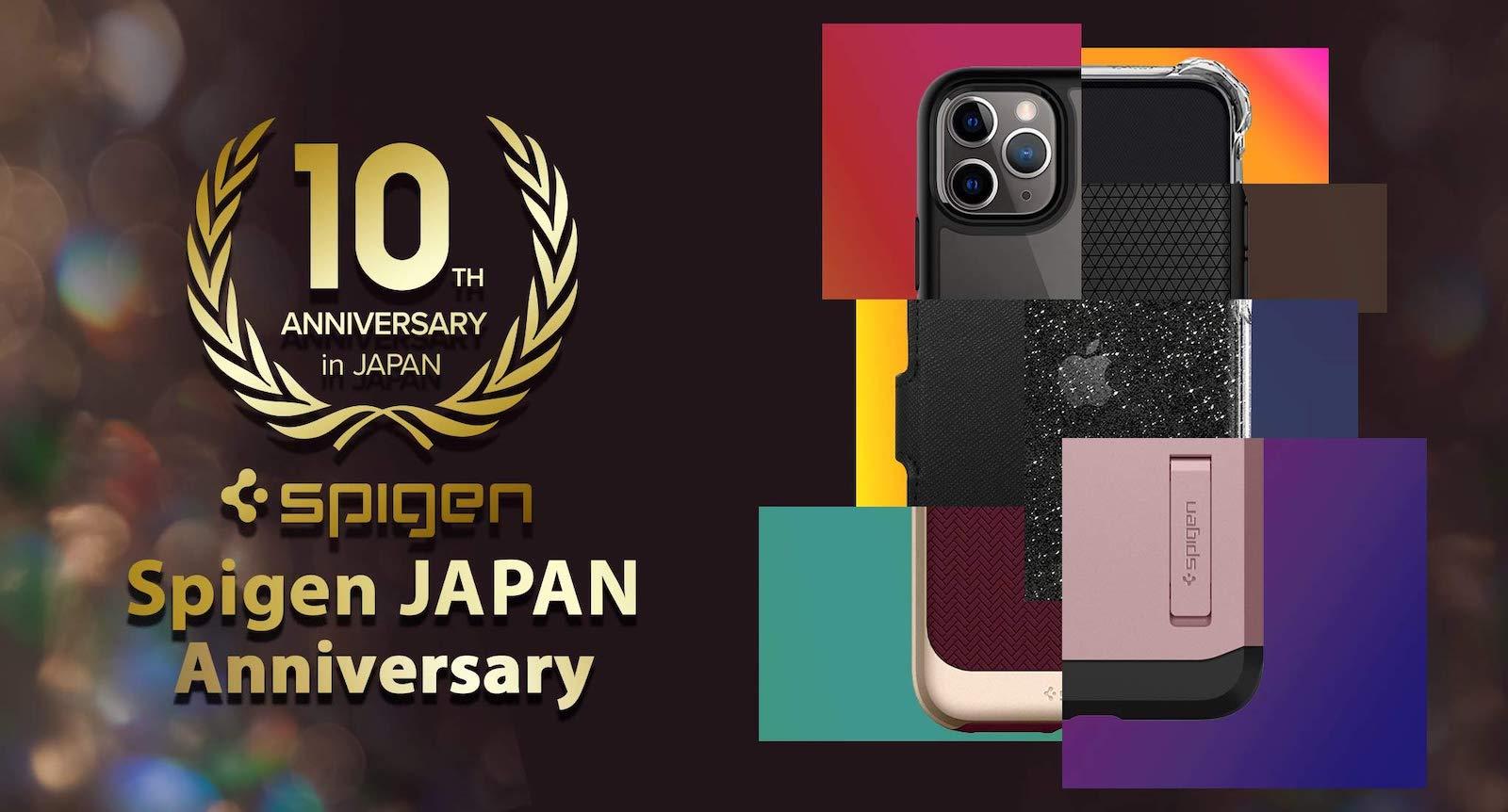 Spigen 10th anniversary