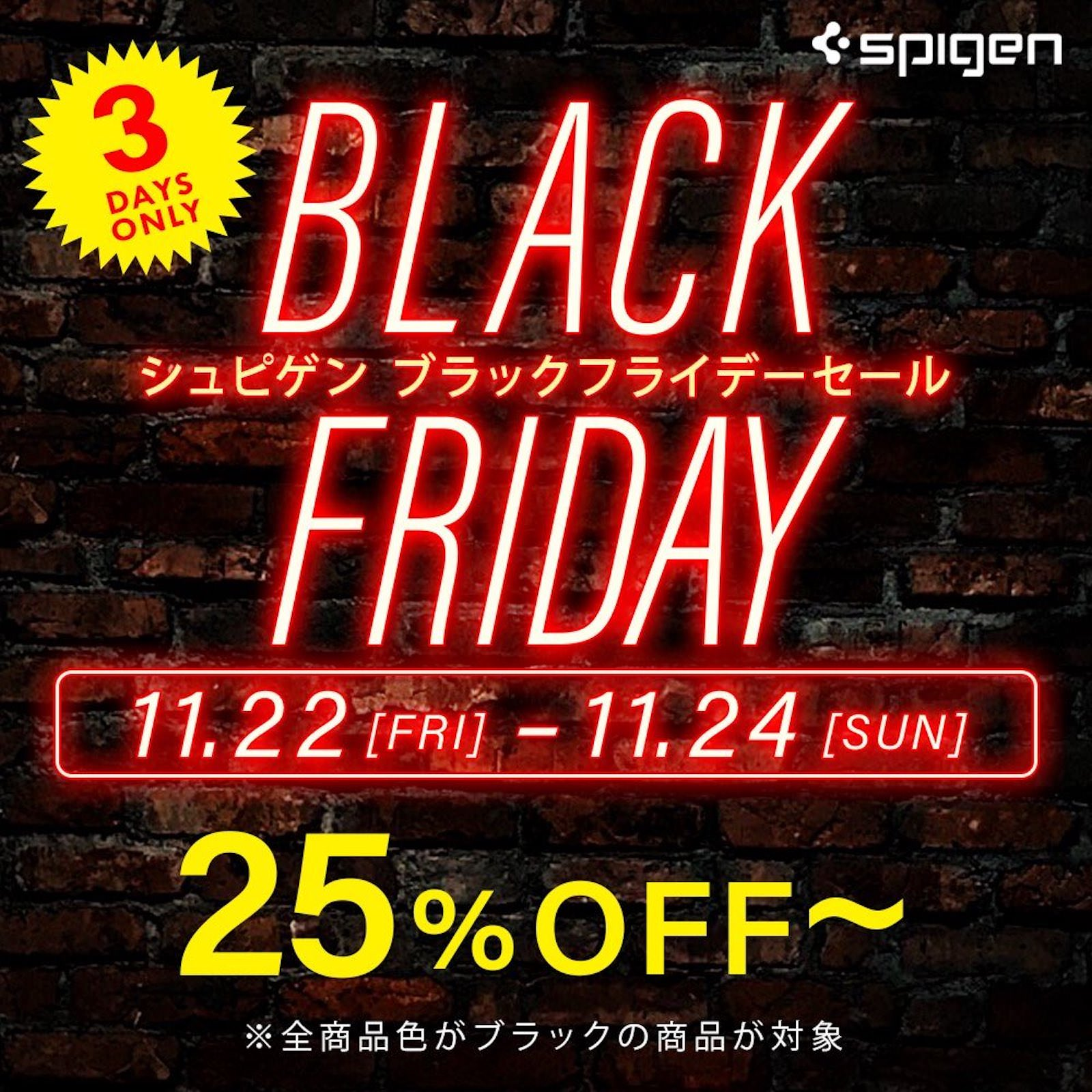 Spigen Black Friday Sale