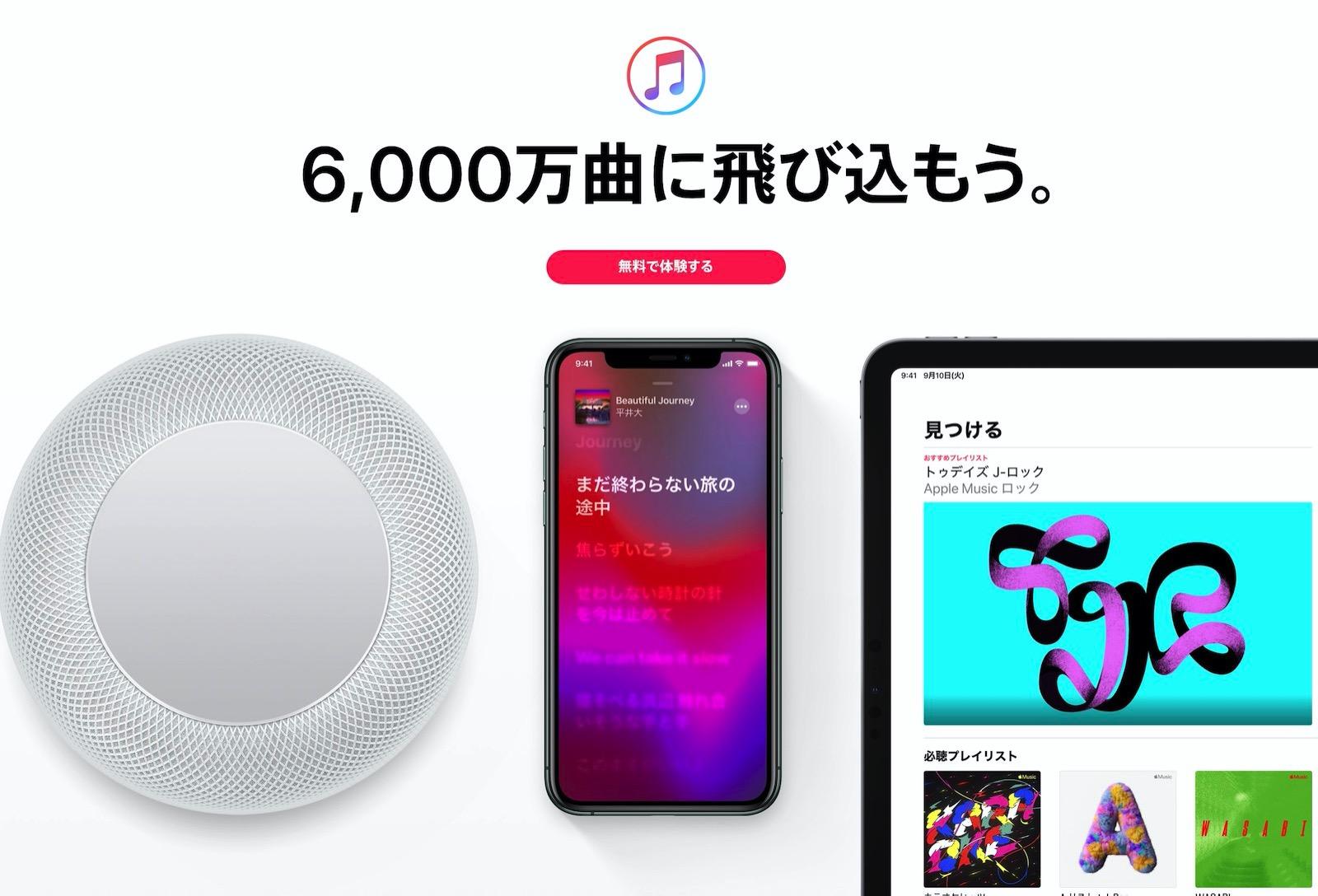 Apple music 60million songs