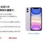 buy-iphone-at-cheaper-price-at-apple-store.jpg