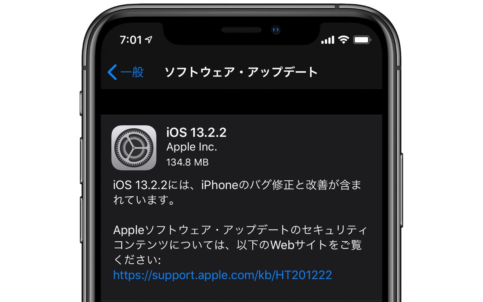 ios13_2_2-update.jpg