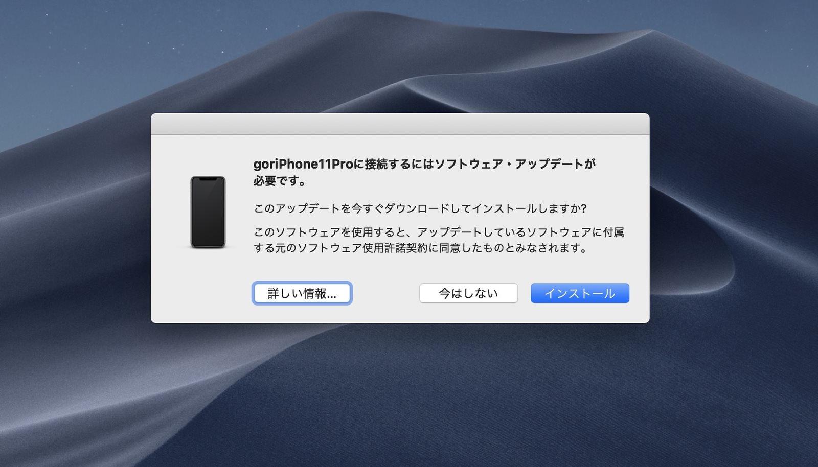 ソフトウェア できない iphone アップデート