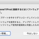 macOS-Mojave-Tethering-Software-Update-0003.jpg
