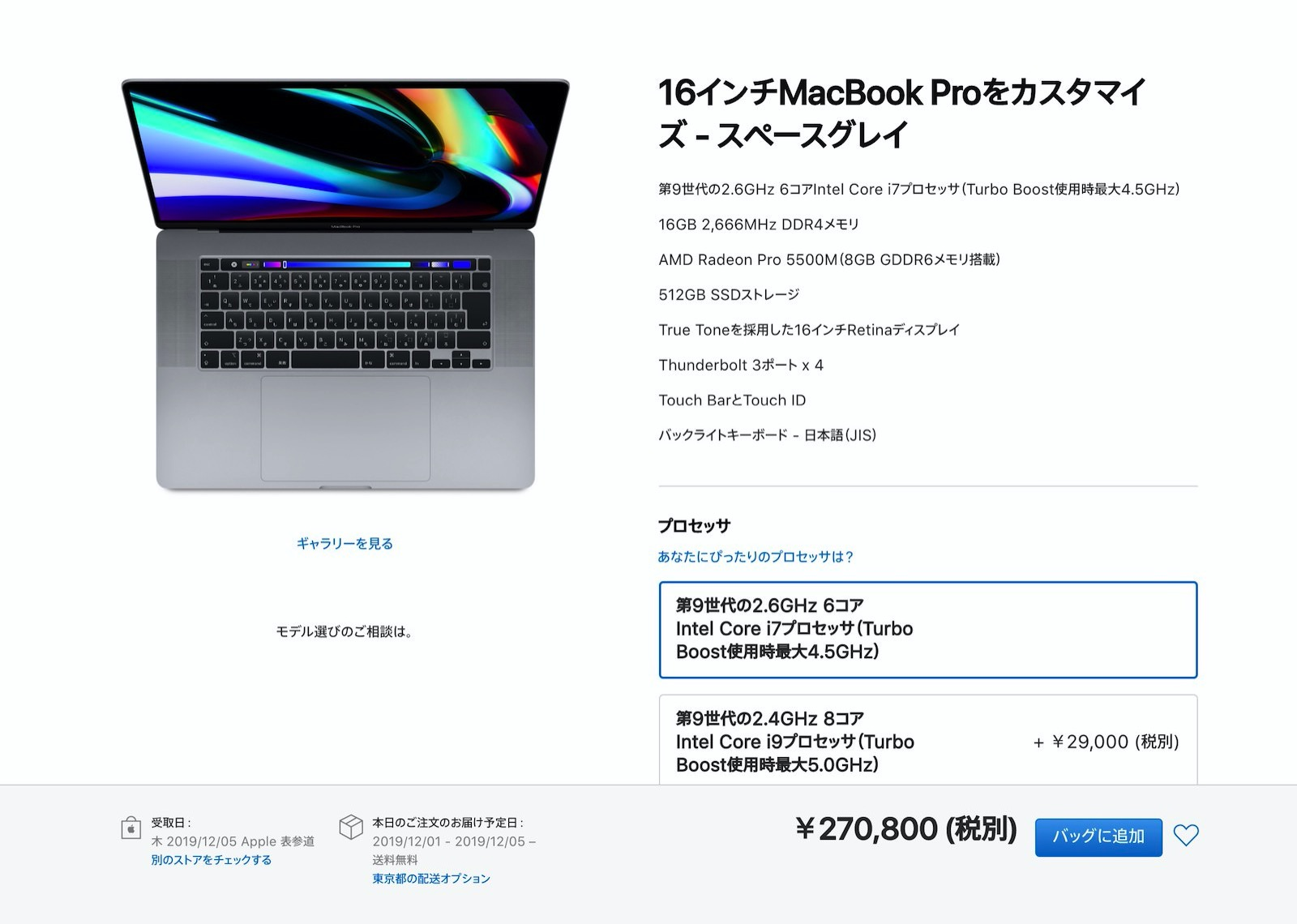 Mbp16inch only graphics boost