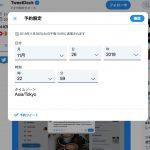 twitter-schedule-tweet-feature-in-testing-00.jpg