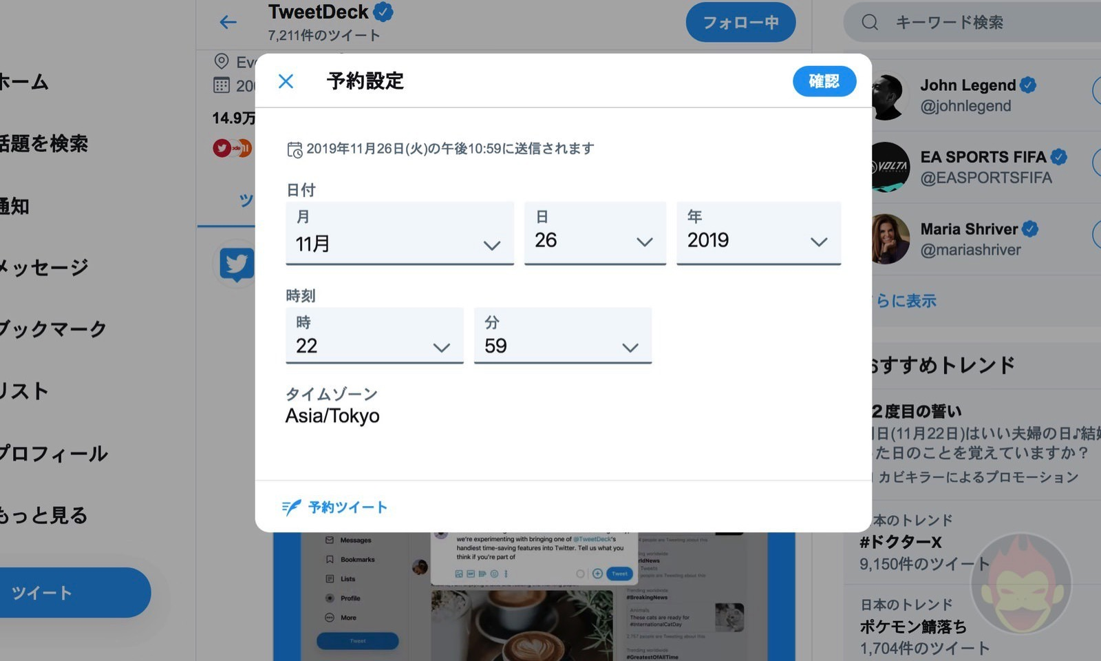 Twitter schedule tweet feature in testing 00