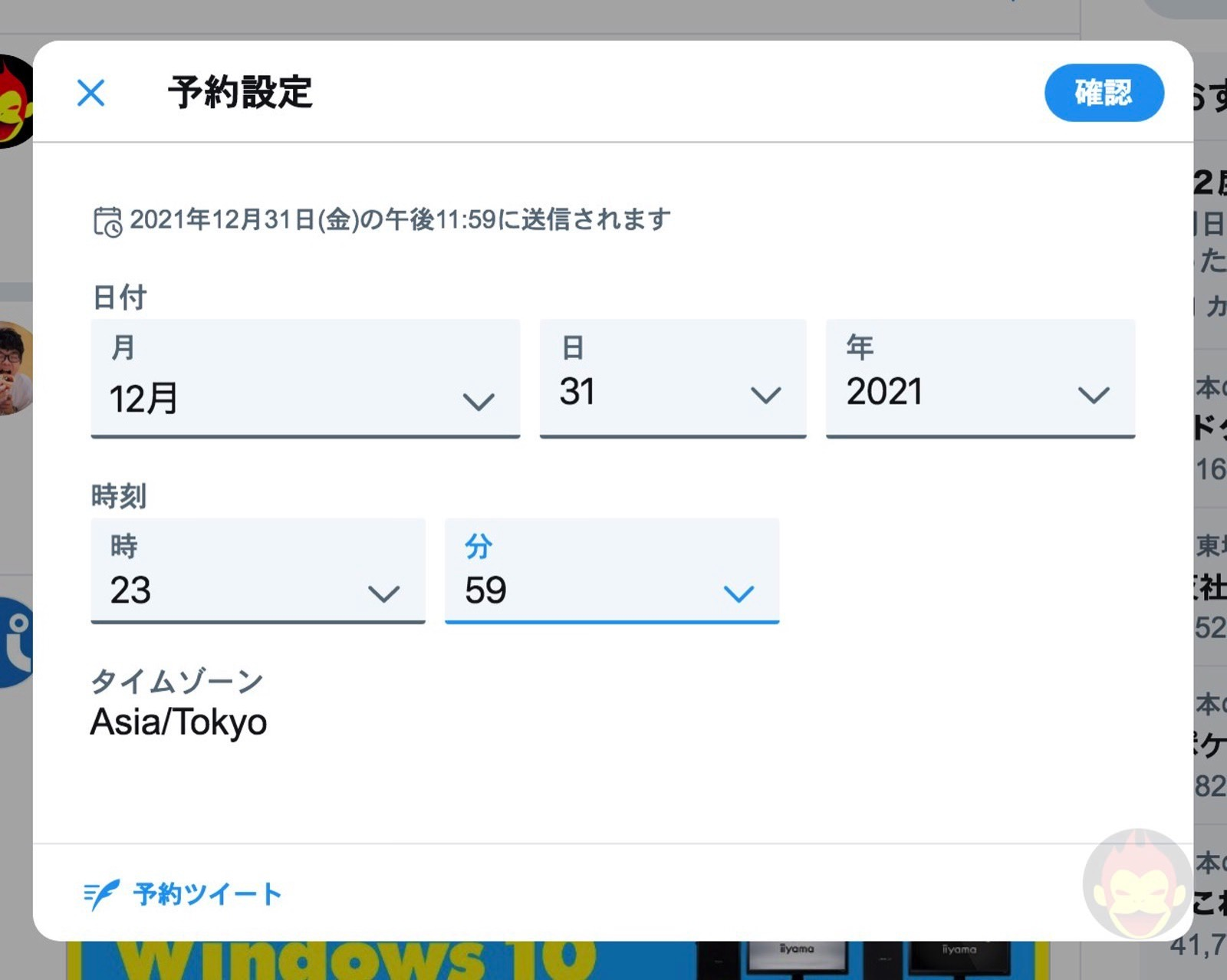 Twitter schedule tweet feature in testing 200