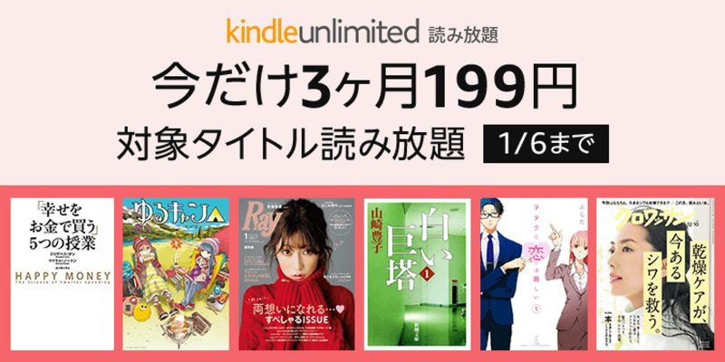 Kindle Unlimited 199円