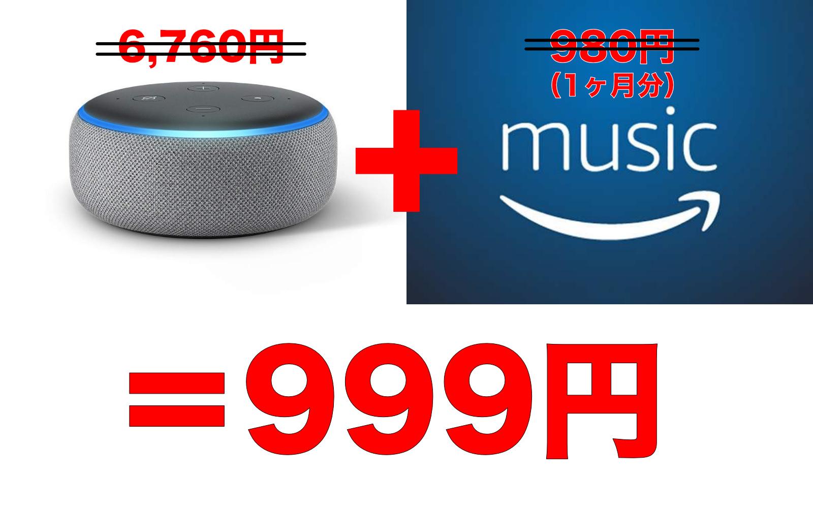 Amazon-Echo-Sale-999yen