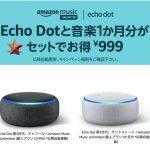 Amazon-echo-dot-999yen-sale.jpg