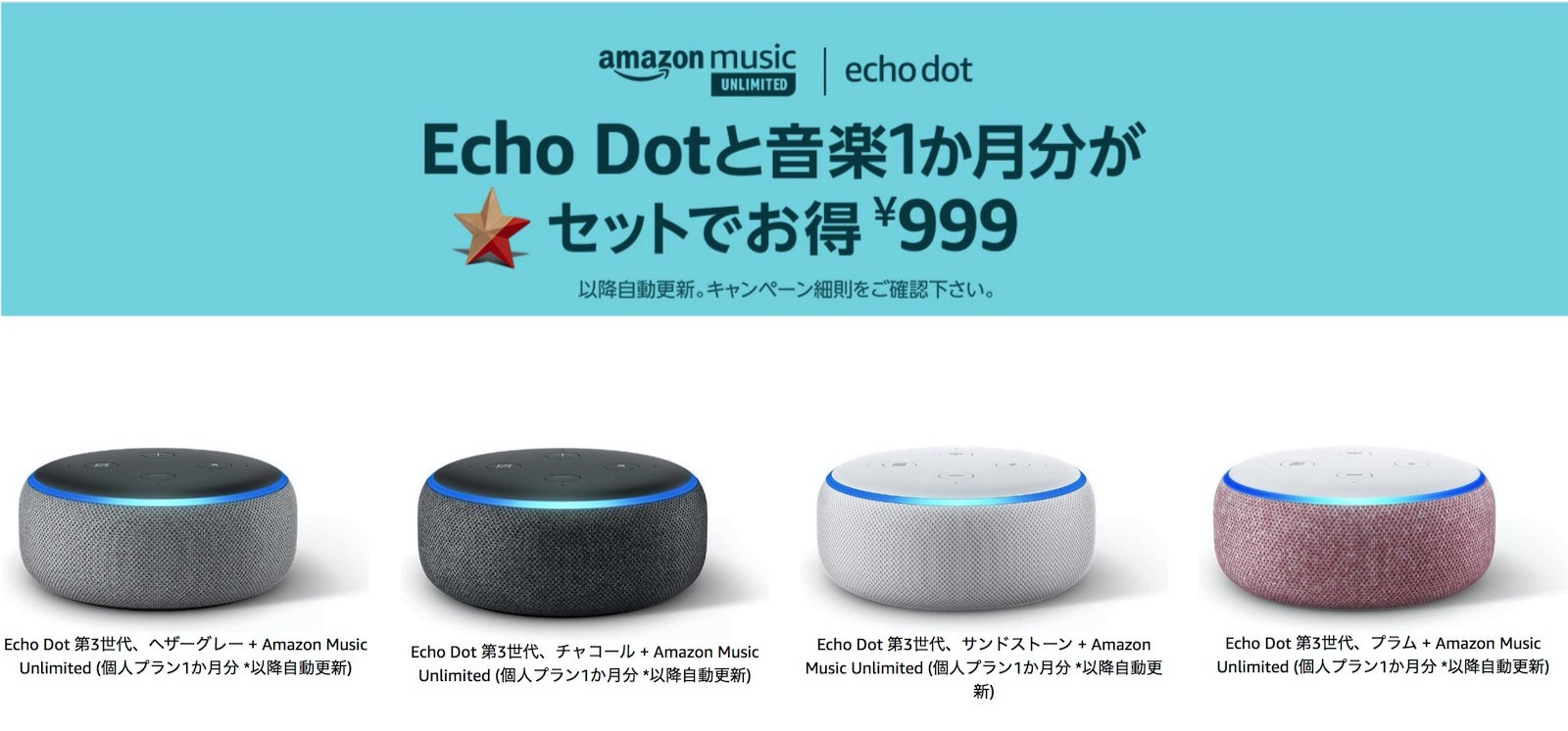 Amazon echo dot 999yen sale