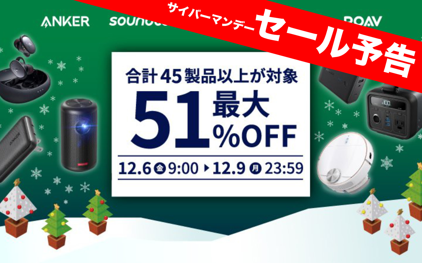 Anker Japan Cyber Monday Sale preview2