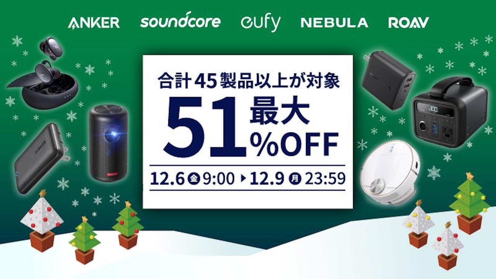 Anker Japan Cyber Monday Sale
