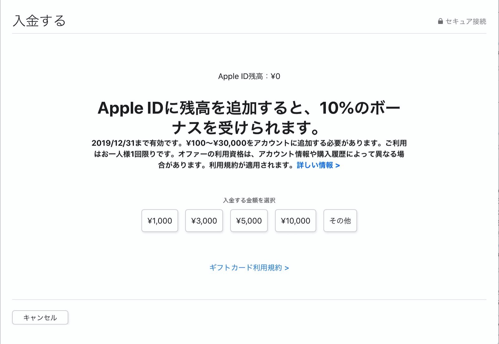Apple ID bonus