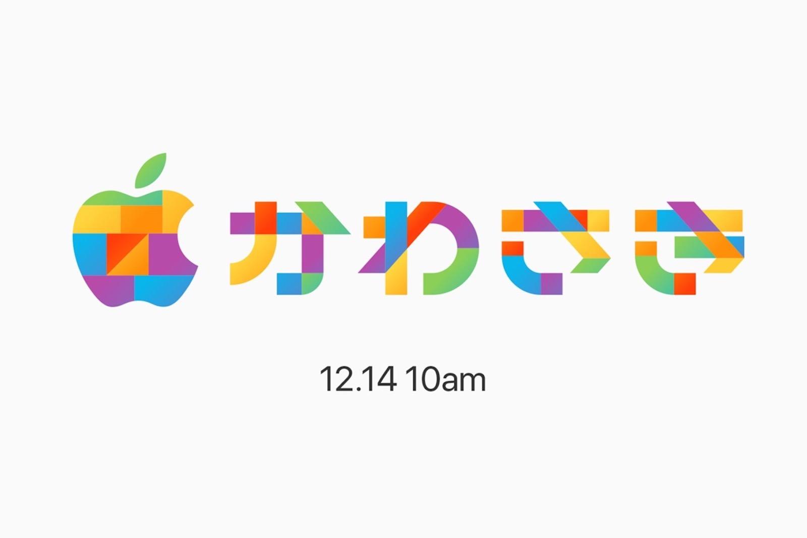 Apple-Kawasaki-Hiragana