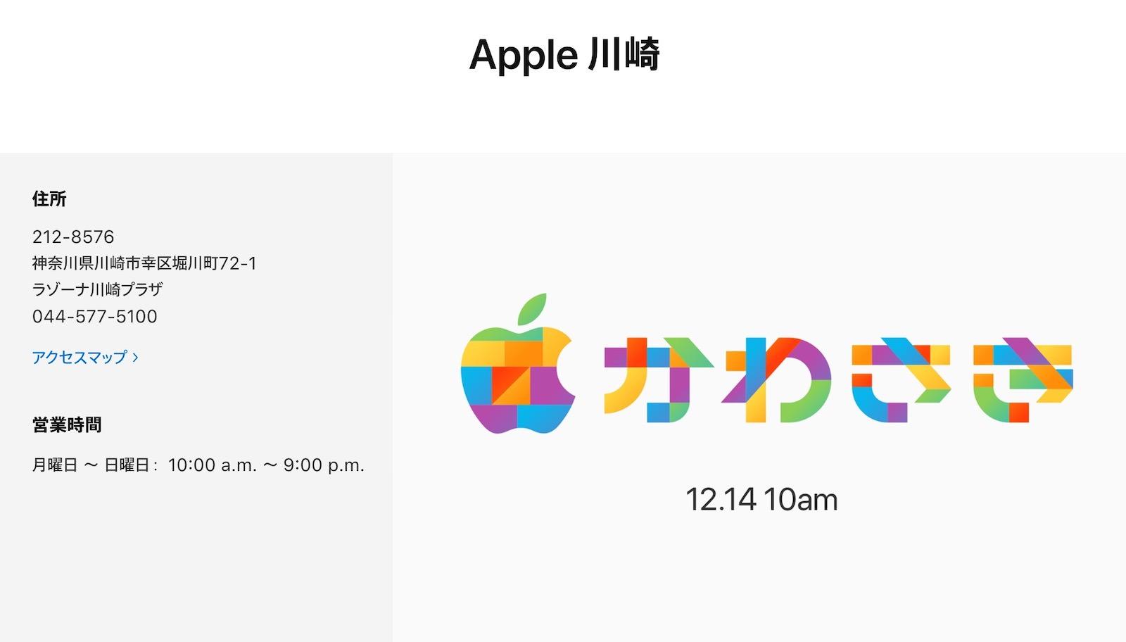 Apple-Kawasaki.jpg