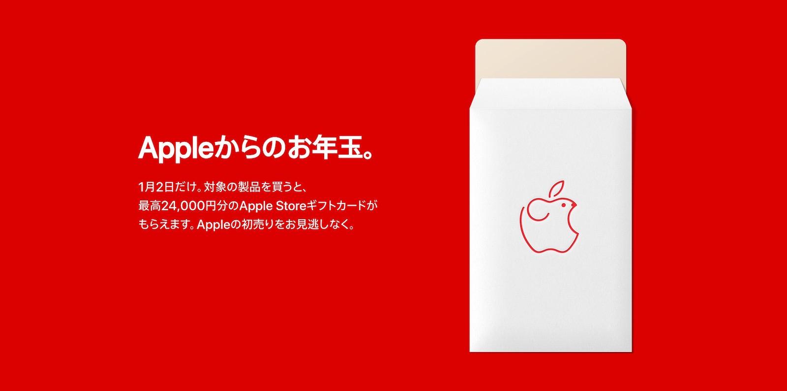 Apple New Years Sale