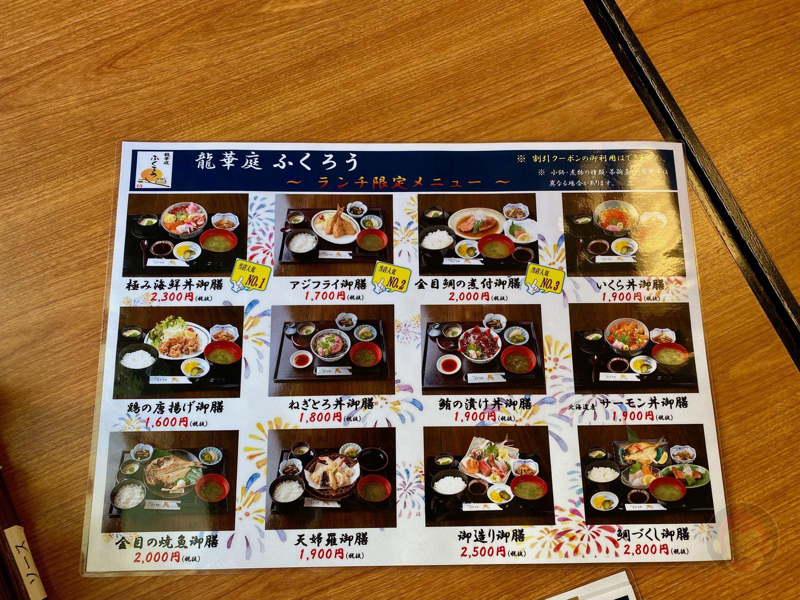Atami Fukuro Lunch 04