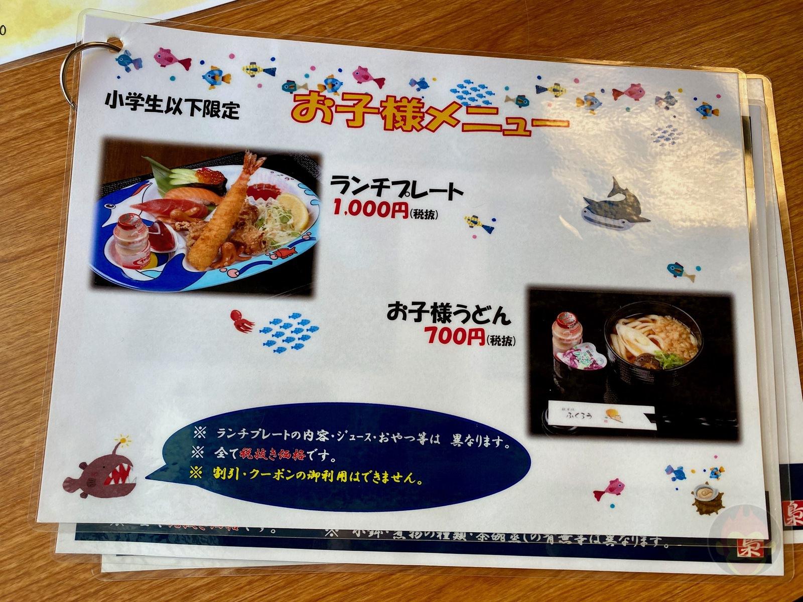 Atami Fukuro Lunch 06