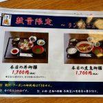 Atami-Fukuro-Lunch-08.jpeg