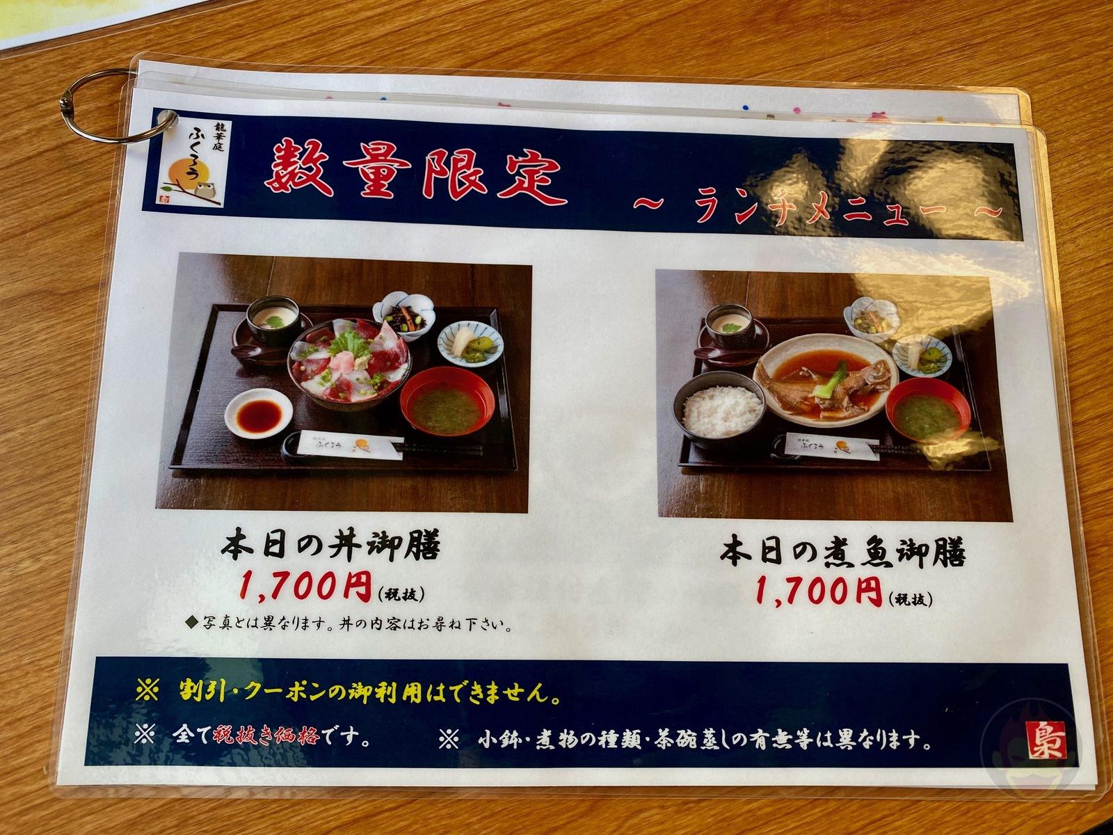 Atami Fukuro Lunch 08