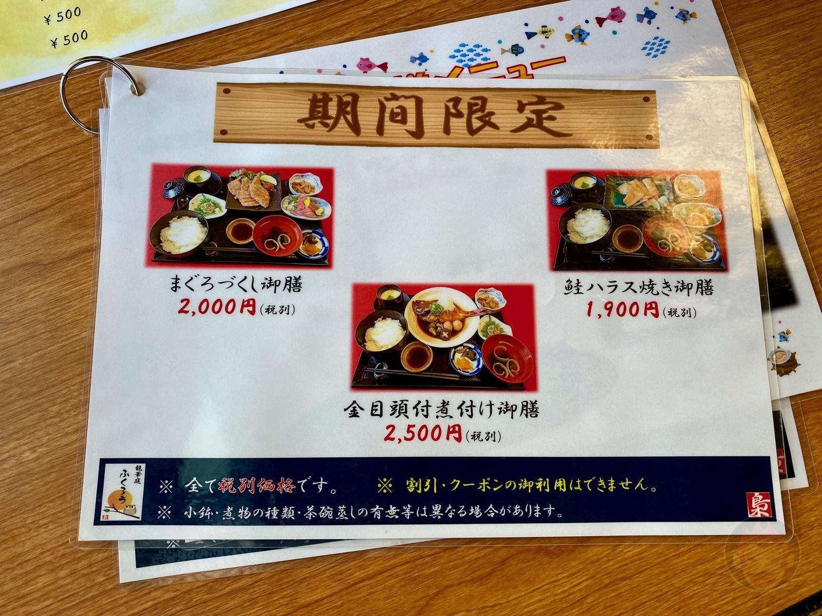 Atami Fukuro Lunch 09