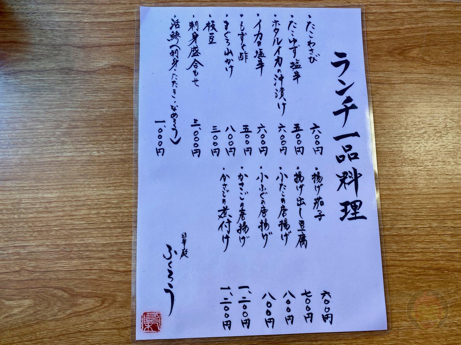 Atami Fukuro Lunch 10