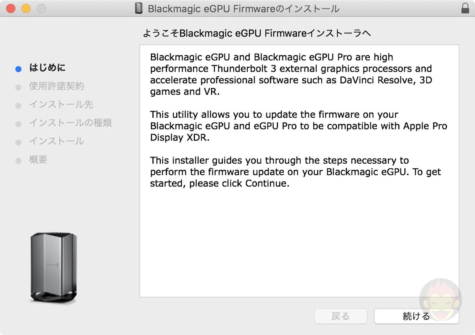 Blackmagic eGPU Firmware update 01