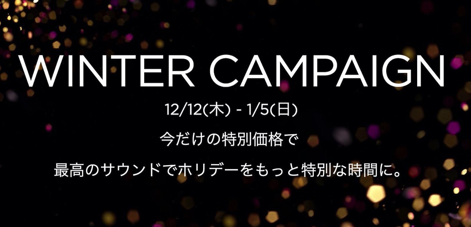 Bose-Winter-sale.jpg