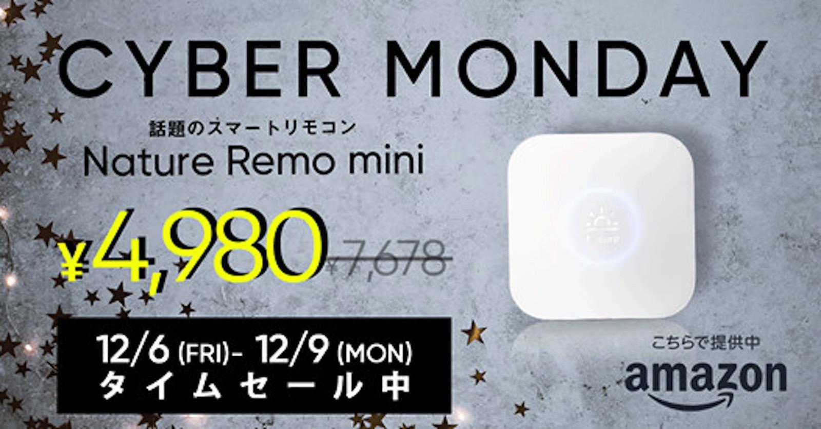 Cyber-Monday-Nature-Remo-Mini-Sale.jpg