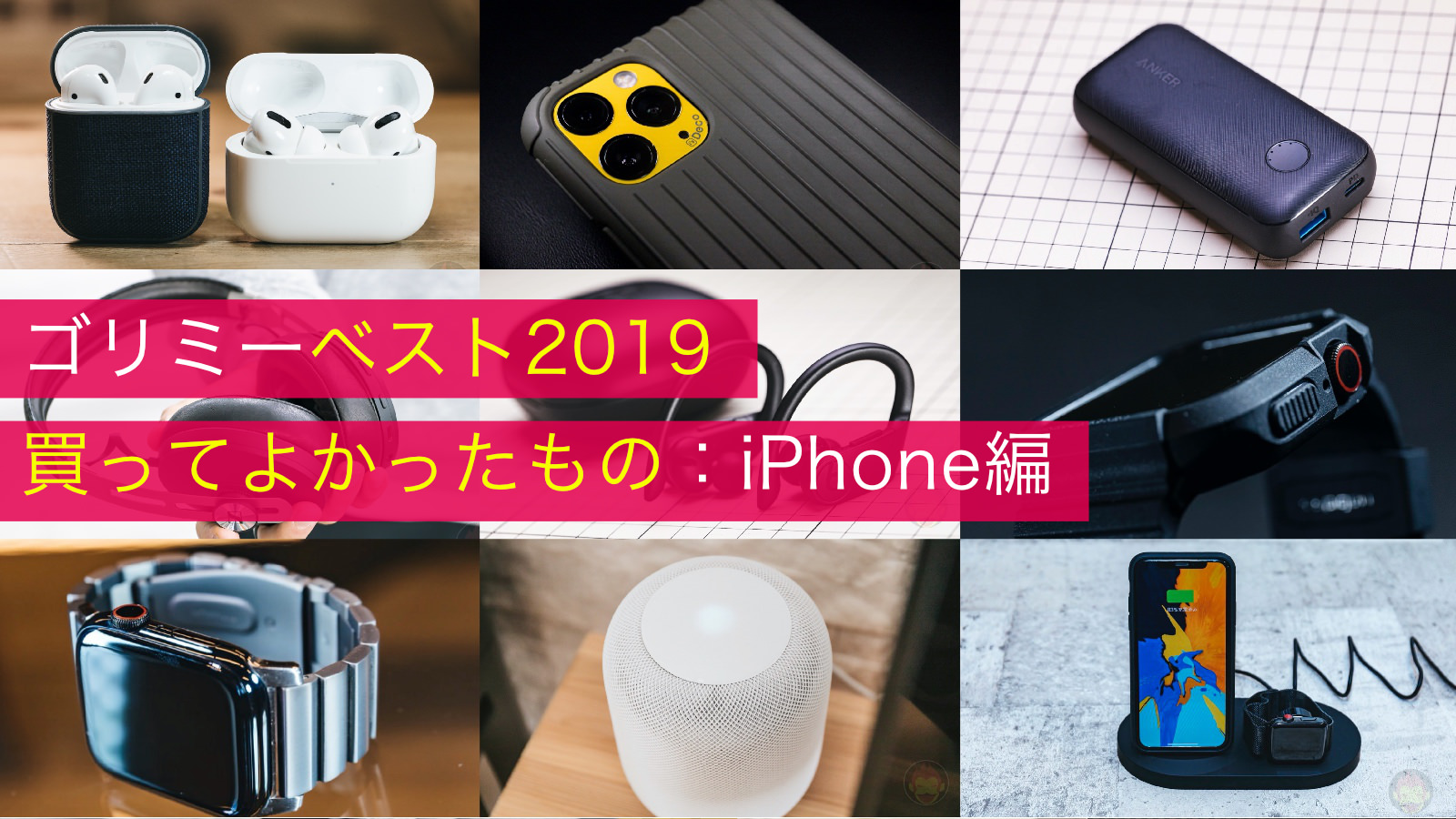 Gorime best iPhone 2019