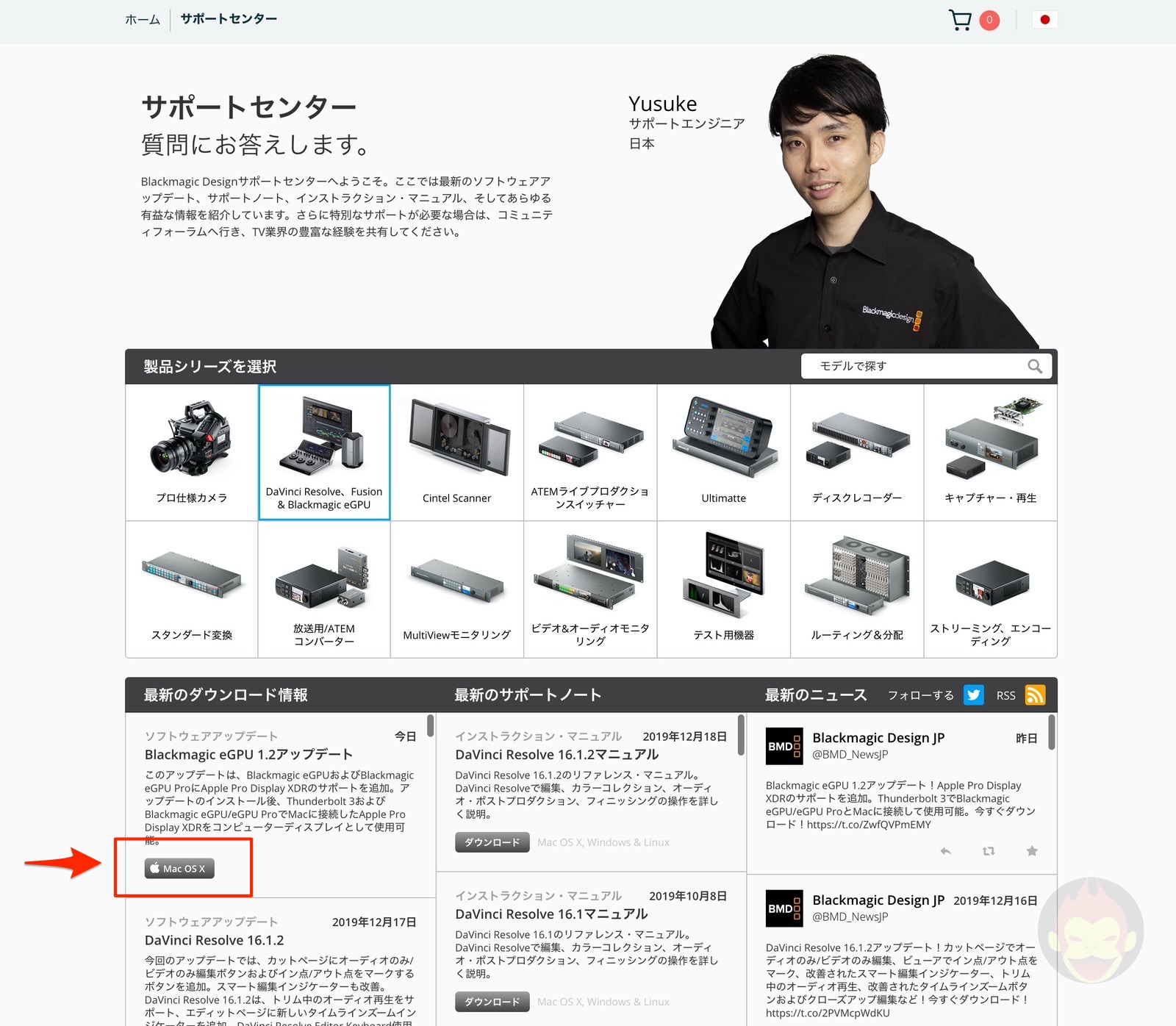 How to update blackmagic egpu firmware 01 2