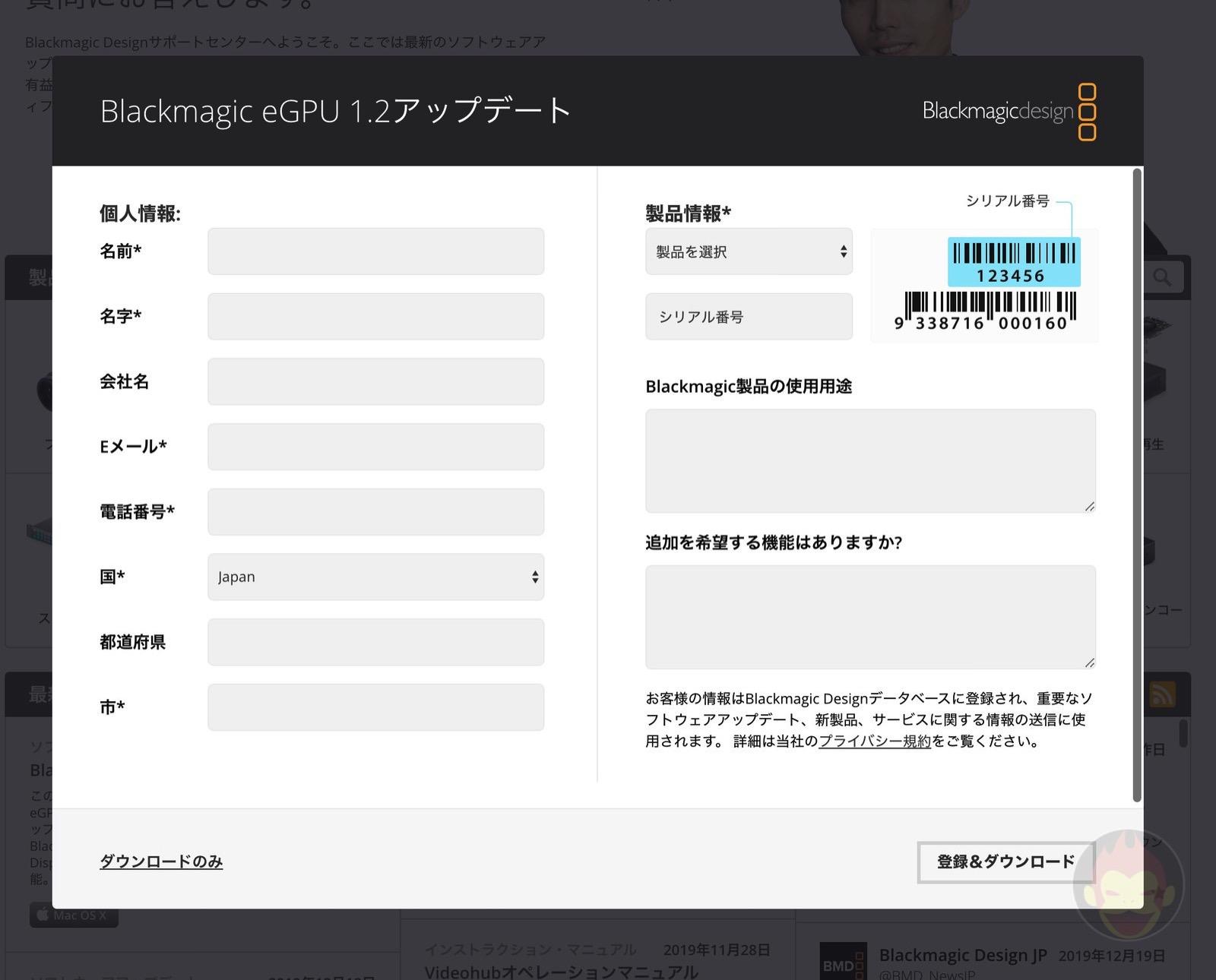 How to update blackmagic egpu firmware 02
