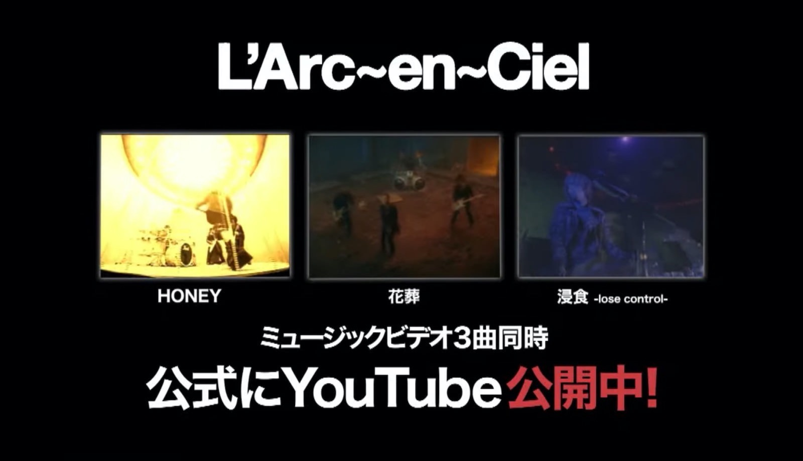 Larc en ciel youtube