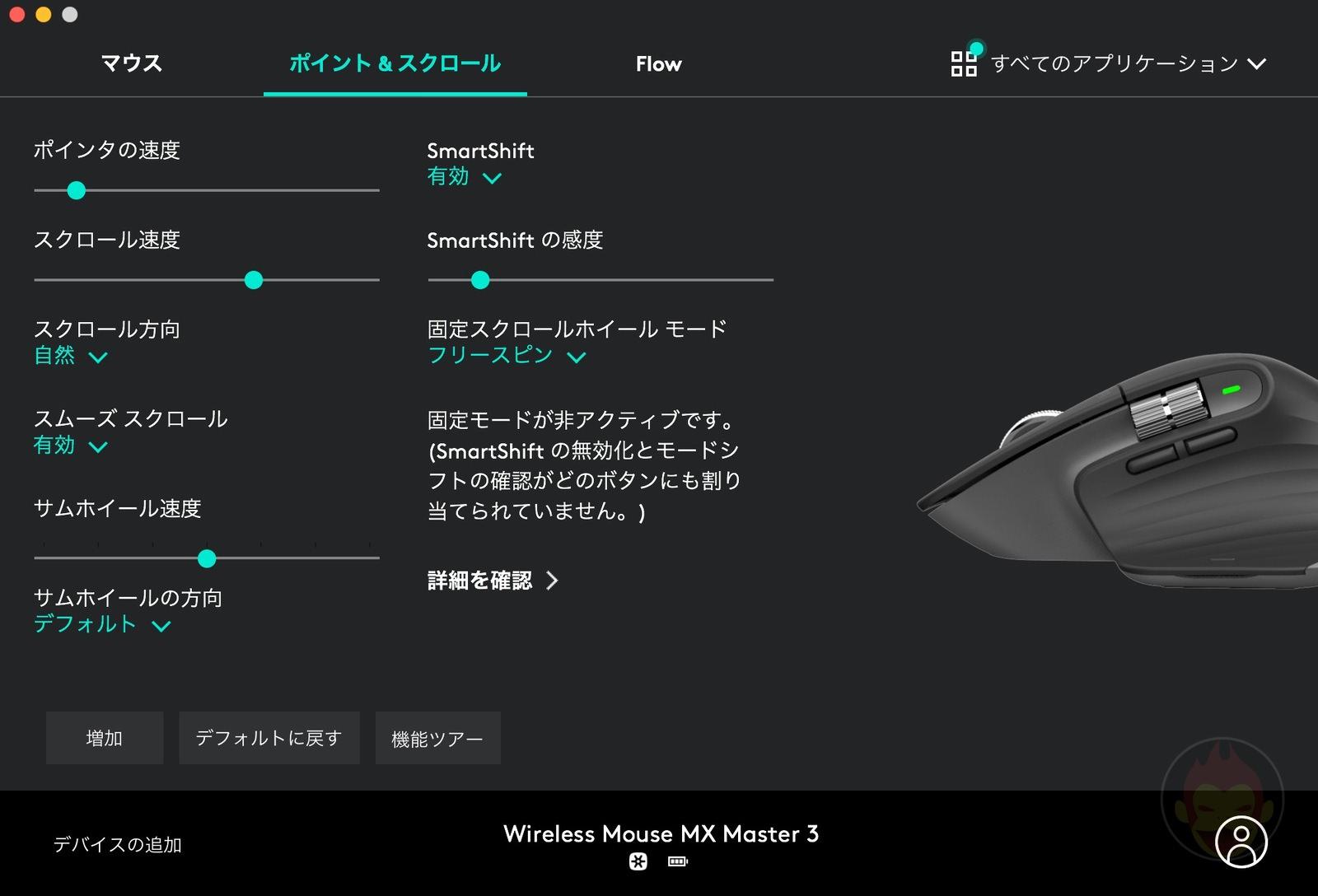 Logicool-MXMaster3-Settings-01.jpg