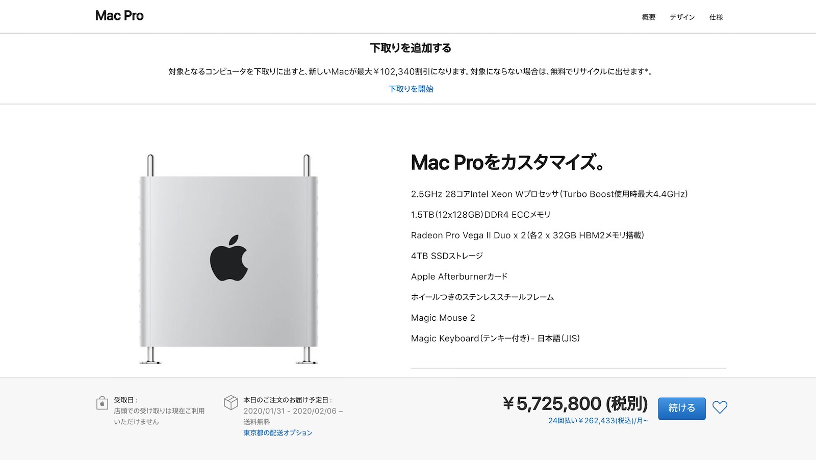 Mac Pro 2019 full spec model