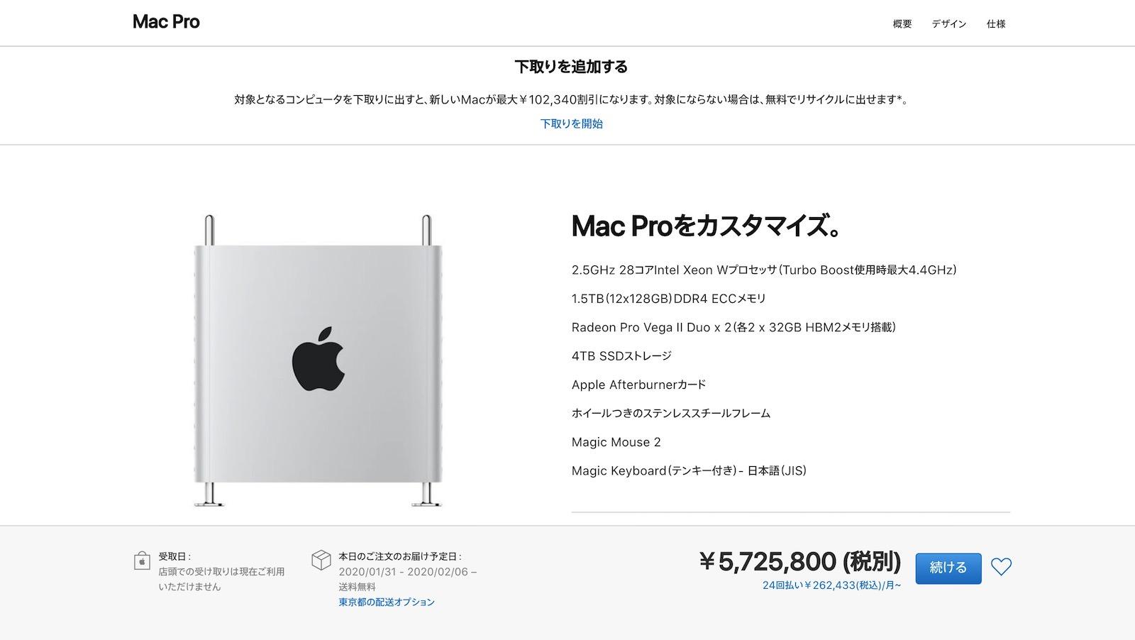 Mac-Pro-2019-full-spec-model.jpg
