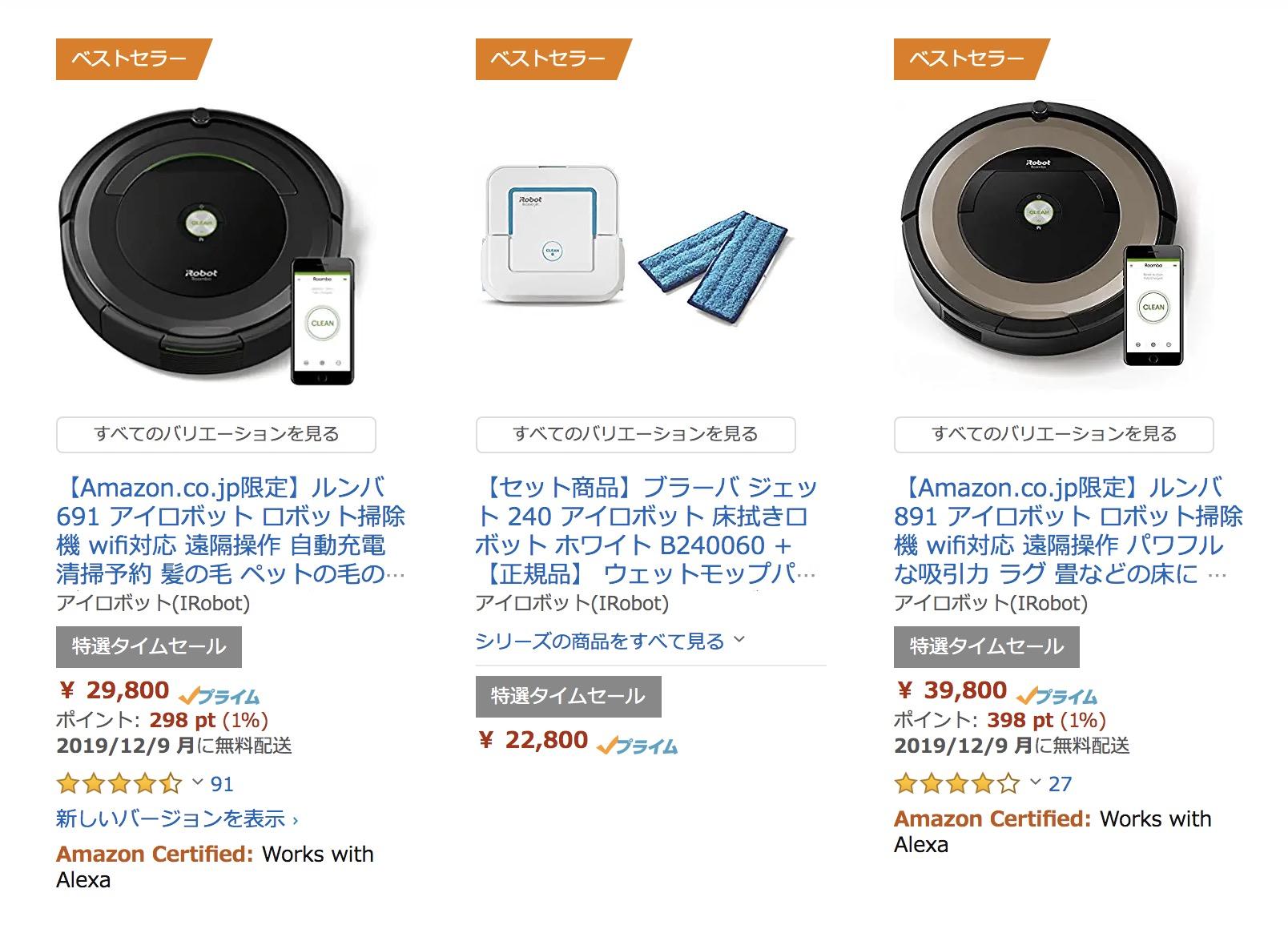 Roomba=sale