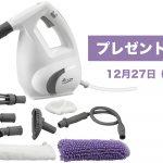 Steamgo-by-LightnEasy-Hand-Mop-Present-campagin-3