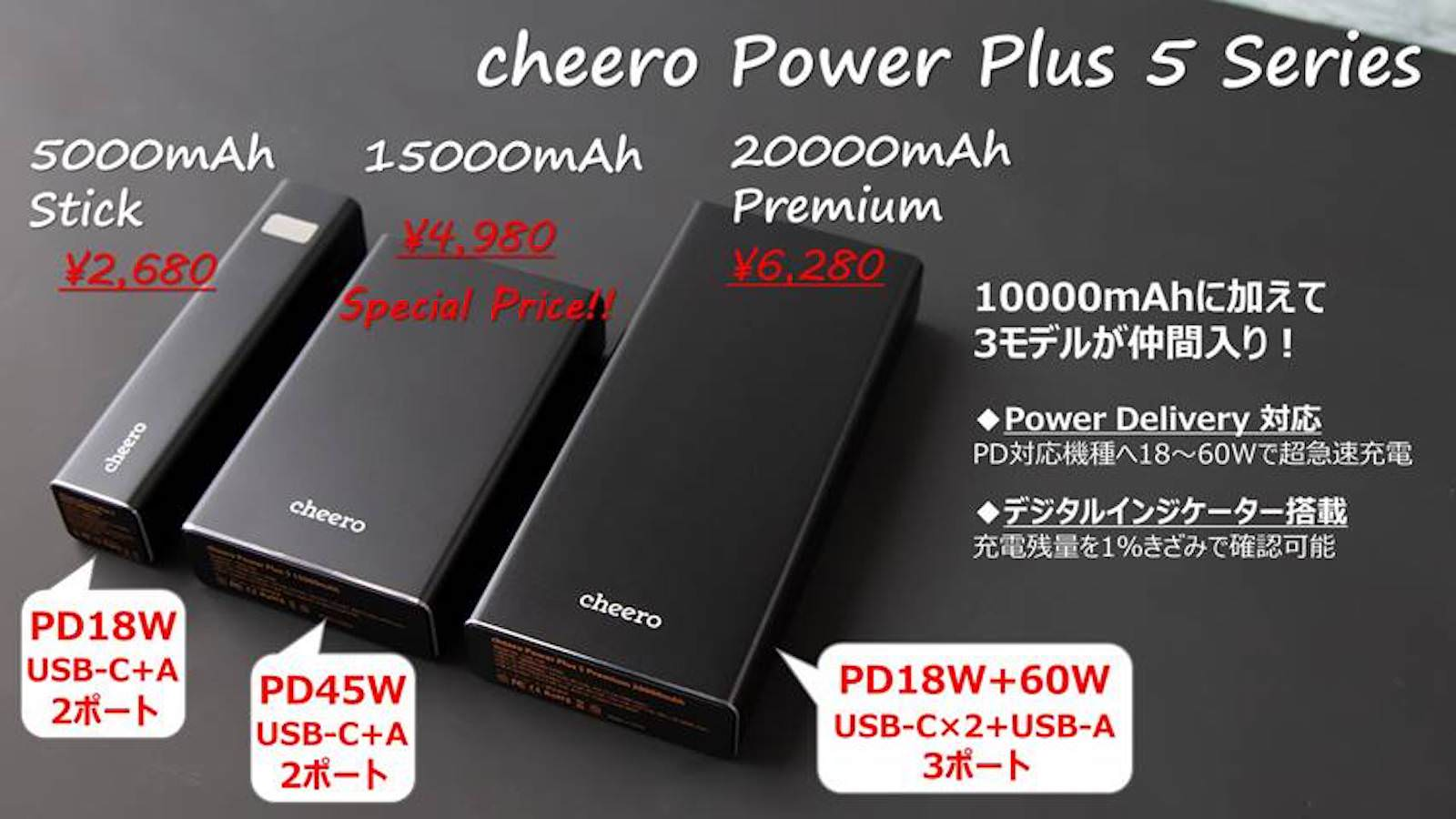 Cheero power plus 5 new series