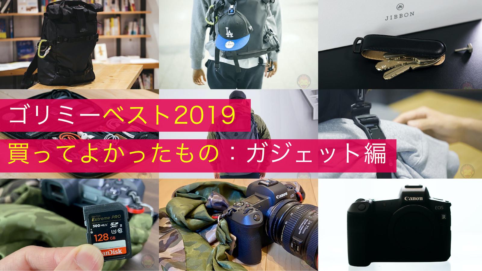 Gorimebest gadgets 2019