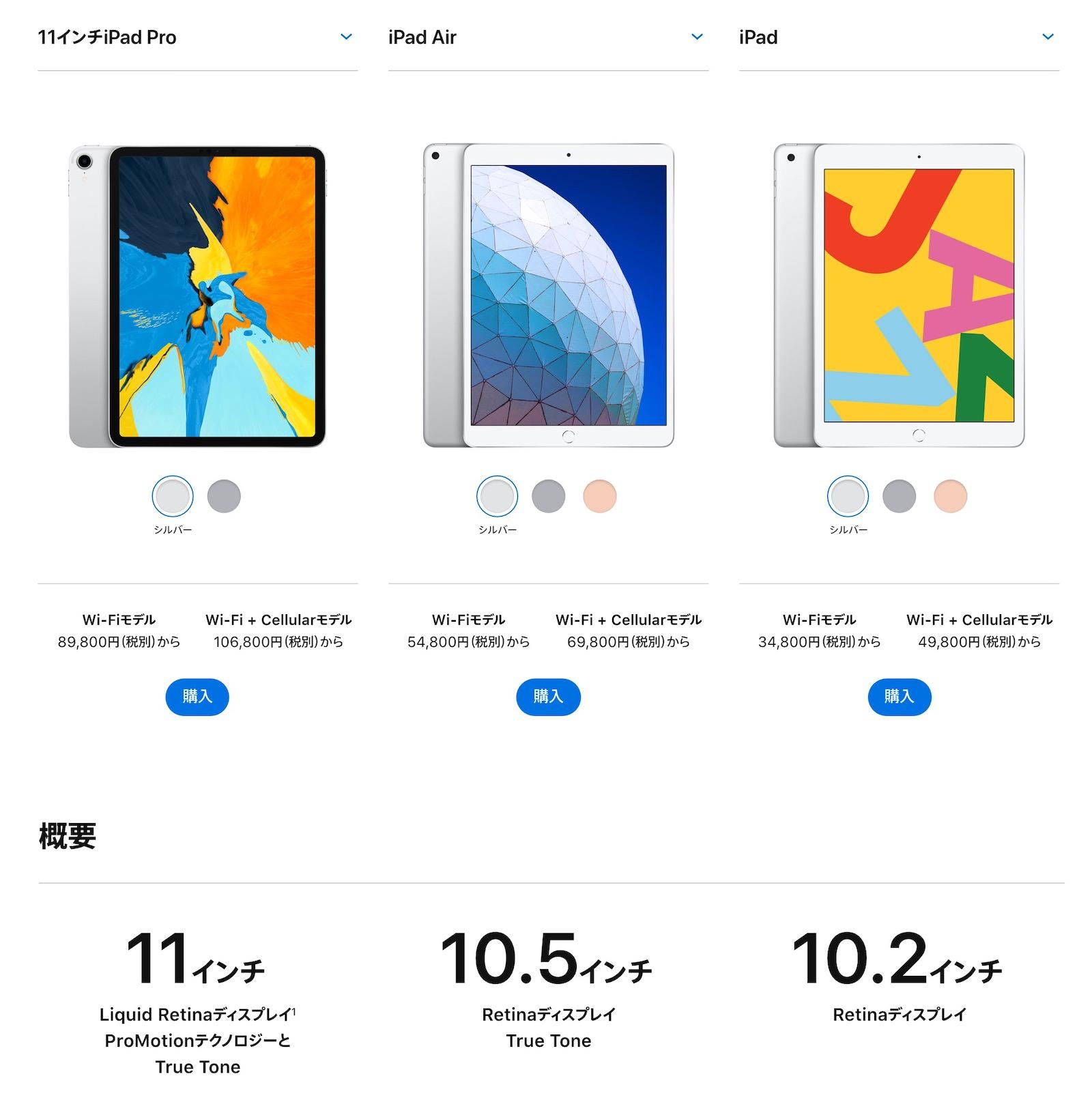 ipad-lineup-pro-air-none.jpg
