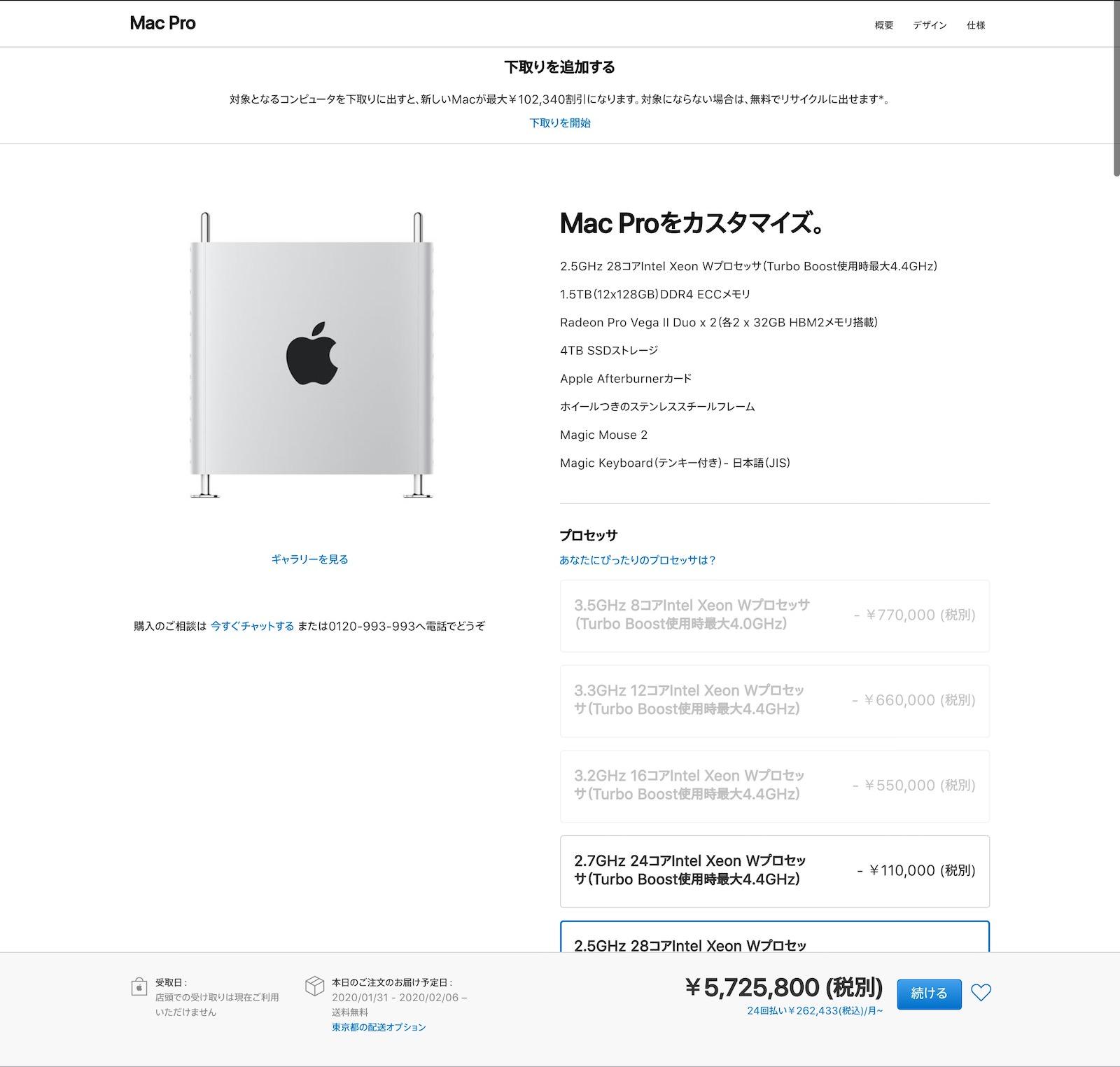 mac-pro-2019-full-spec.jpg