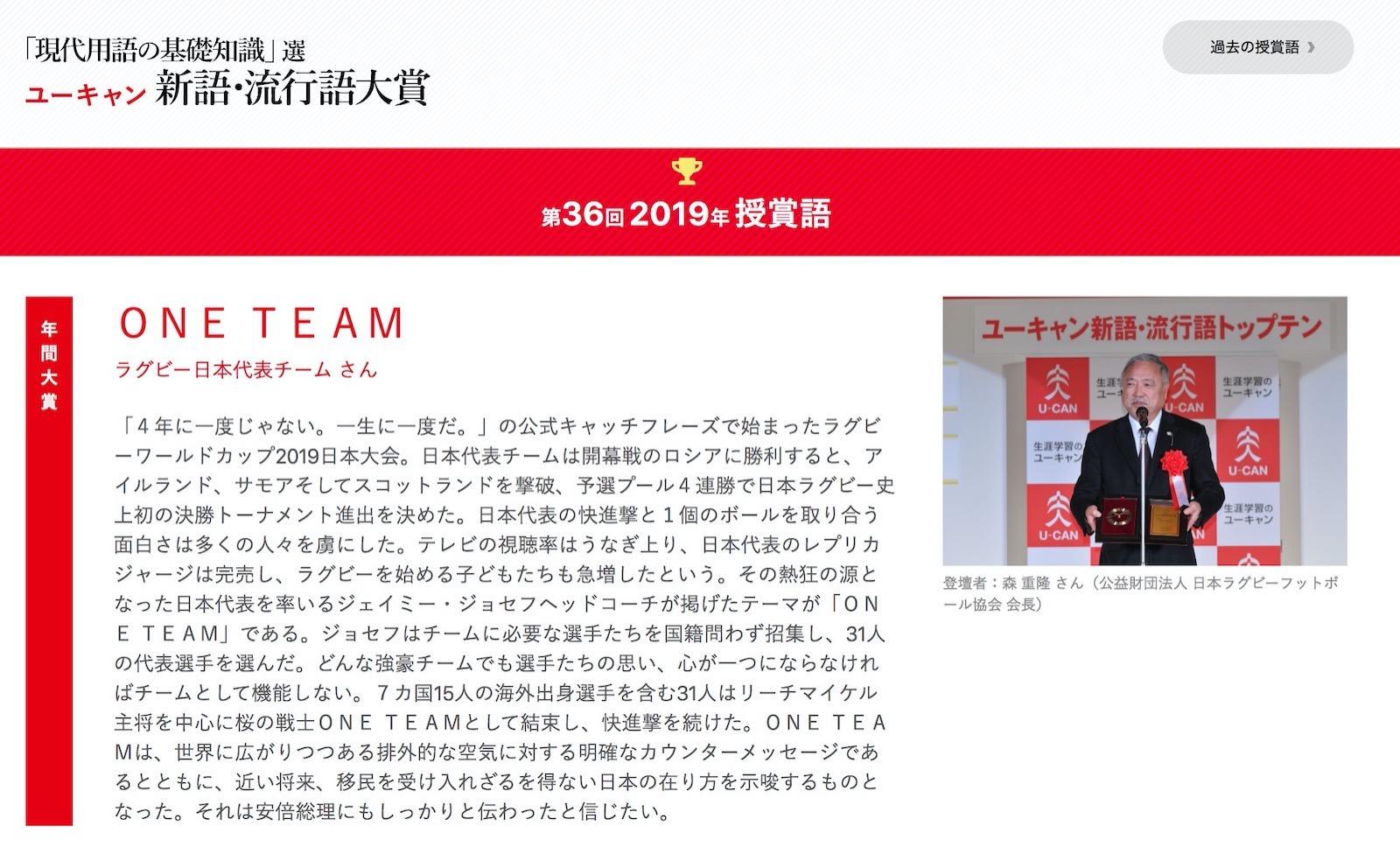 ryukogo-2019-one-team.jpg