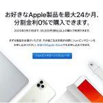 Apple-Financing-Jan-2020.jpg